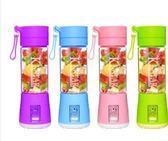 家用便攜式榨汁杯電動迷你學生水果汁杯玻璃料理多功能小型榨汁機   IGO