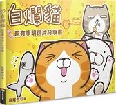 白爛貓超有事明信片分享書(隨書附贈白爛貓歐北搭軋型貼紙16張)【城邦讀書花園】