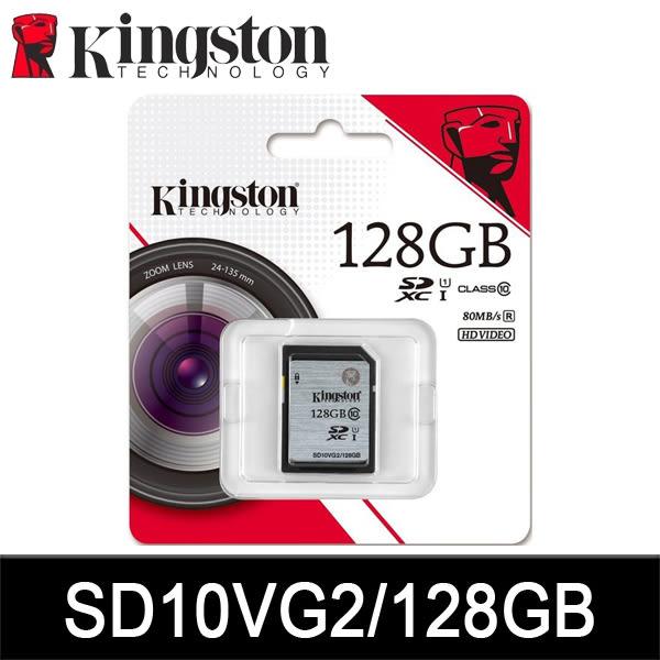 【免運費】限量 Kingston 金士頓 SDXC 128G C10 UHS-I 相機 大卡 讀80MB 記憶卡 (SD10VG2/128GB)