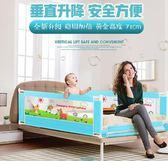 高檔 嬰兒兒童床圍欄寶寶防摔擋板1.8-2米大床垂直升降 DN11631【衣好月圓】TW