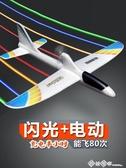 輕逸模型極光號閃光電動泡沫飛機充電彩燈回旋手拋滑翔機兒童玩具 西城故事