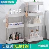 浴室置物架 落地浴室廁所洗衣機塑料收納架子洗手洗澡間儲物神器【八折搶購】