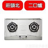 (全省安裝)莊頭北【TG-8501S_LPG】二口檯面爐TG-8501S瓦斯爐桶裝瓦斯