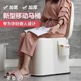 行動 坐便椅老人行動坐便器孕婦舒適坐便器室內家用成人防臭座便器MKS 夢藝家