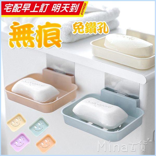 ✿mina百貨✿ 無痕黏貼皂盒 肥皂盤 置物架 香皂盒 瀝水架 無痕 壁貼式 浴室 免釘【F0325】