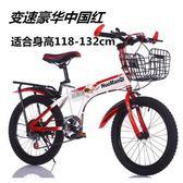 兒童山地變速折疊自行車男女小學生18 20 22 寸單8 15 歲賽中大童車YXS 韓小姐