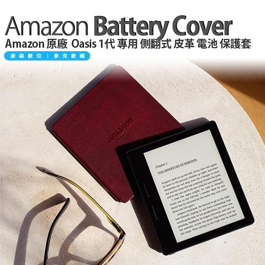 Amazon 原廠 Kindle Oasis 1代 專用 側翻式 皮革 電池 保護套