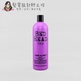 立坽『洗髮精』提碁公司貨 TIGI BED HEAD 芭比金髮尤物洗髮精750ml LH05