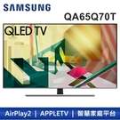 【精選好禮買就送】【SAMSUNG 三星】65型4K HDR智慧連網QLED量子電視 QA65Q70TAWXZW/QA65Q70T