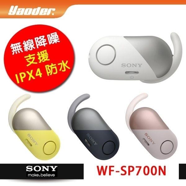 【曜德★送收納盒】SONY WF-SP700N  真無線藍牙 數位降噪 入耳式運動耳機