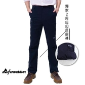 德國原創 薄款耐磨多口袋防潑水彈性防曬反折長褲(HPM012 黑色) 【戶外趣】