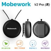 Mobework 負離子隨身空氣淨化器V2 Pro(黑)