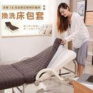 多模14段加厚記憶棉折疊床-專用換洗床包套