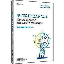 簡體書-十日到貨 R3Y【電信級IP RAN實現——面向LTE規模運營的移動基站回傳綜合承載指引】