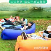 充氣沙發 戶外休閒單人床口袋沙發空氣床墊懶人沙發袋氣墊床便攜式LB18357【123休閒館】