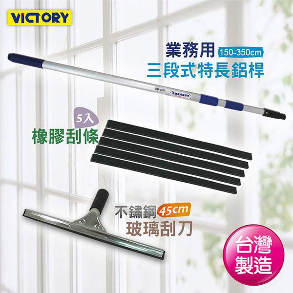 【VICTORY】特長三段式不鏽鋼玻璃刮刀組45cm 玻璃清潔 玻璃刮水 擦窗器