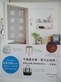 【書寶二手書T1/設計_DB6】打造你的簡單生活:日本15萬粉絲認證,清爽居家的選物、收納整理術_