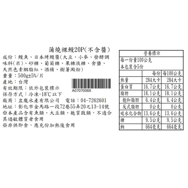 ㊣盅龐水產 ◇蒲燒裸鰻20P(不含醬汁)◇重量500g±30/片◇零售$640元/片 台灣產 加熱即食 歡迎團購