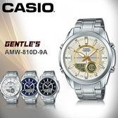 CASIO 卡西歐 手錶專賣店 AMW-810D-9A 時尚雙顯男錶 不鏽鋼錶帶 礦物玻璃