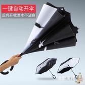 反開汽車傘創意反向傘雙層雨傘免持式長柄超大車用雙人自動傘XW全館滿千88折
