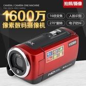 相機 1600萬像素數碼高清攝像機家用便攜照相自拍錄像機 星河光年DF