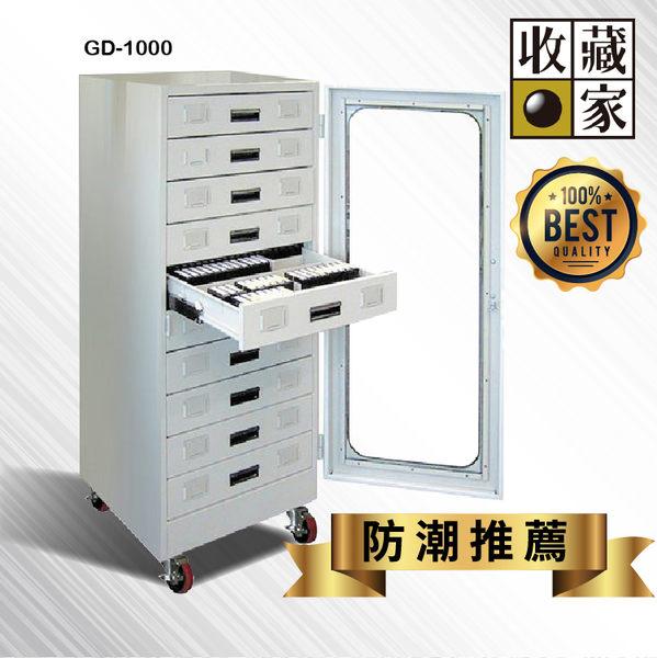 收納防潮【收藏家】  727公升 抽屜式大型除濕主機電子防潮箱 GD-1000 (單眼專用/防潮盒)