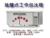 6尺風冷全藏插盤式工作台冰箱/插盤式冰箱/全藏工作台冰箱/機下型臥櫃/不銹鋼臥式冰箱/大金