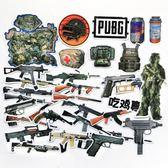30贴绝地求生贴纸武器吃鸡贴纸98k三级头盔M416行李箱笔记本贴画   麻吉鋪