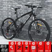 山地車自行車一體輪單車成人變速跑車男女式學生青少年越野賽車 生活樂事館NMS