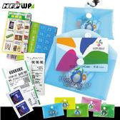 12元/個 [限時特價]【10個量販】發票點數收納袋橫式悠遊卡套 台灣製 環保材質 H230-10