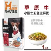 【HyperrRAW超躍】小獵士五色生鮮餐 草原牛口味 1公斤