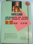【書寶二手書T4/養生_LBA】生薑.減肥.治百病_呂孟芳