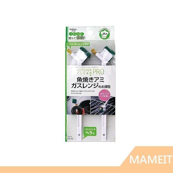 RH shop 日本製造 Mameita  瓦斯爐架/烤肉架廚房專用清潔刷 KB-766(二入一組)