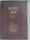 【書寶二手書T2/翻譯小說_B6I】紙牌的祕密_原價360_李永平, 喬斯坦.賈
