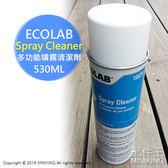 【配件王】出清特價 即期品 美國製 公司貨 ECOLAB Spray Cleaner 多功能噴霧清潔劑 玻璃 潔淨 去污