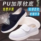 勞保鞋 馭步透氣防靜電鞋PU加厚軟底藍白男女網面鞋無塵鞋工廠車間工作鞋 星河光年