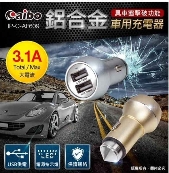 新竹【超人3C】aibo 車窗擊破器 AF609 雙USB鋁合金 車用充電器 3.1A大電流 12/24V