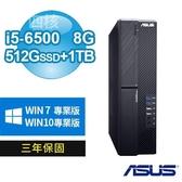 【南紡購物中心】ASUS 華碩 Q270 SFF 小型商用電腦(i5-6500/8G/512G SSD+1TB/Win7 Pro/三年保固)