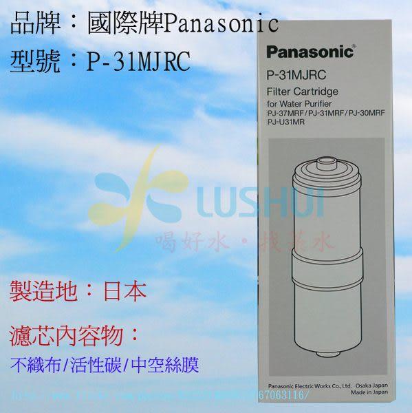 國際牌Panasonic濾水器PJ-37MRF/PJ-31MRF/PJ-30MRF/PJ-U31MR濾心P-31MJRC