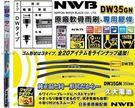 ✚久大電池❚ 日本 NWB 三節式軟骨雨刷 雨刷膠條 DW35GN DW-35GN DW35 膠條 14吋 350mm