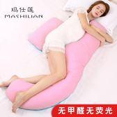 孕婦枕頭u型枕護腰側睡枕多功能可趴孕期抱枕睡覺 igo 雲朵走走