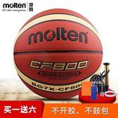 molten摩騰7號耐磨籃球成人BG7小學生兒童5 6室外訓練水泥地藍球