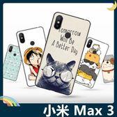 Xiaomi 小米 Max 3 彩繪Q萌保護套 軟殼 卡通塗鴉 超薄防指紋 全包款 矽膠套 手機套 手機殼