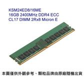 金士頓 伺服器記憶體 【KSM24ED8/16ME】 16GB DDR4-2400 ECC 新風尚潮流
