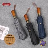 折傘 日系十骨雙層114CM簡約加大防風鋁骨雙人全自動三折疊男女晴雨傘 4色 交換禮物
