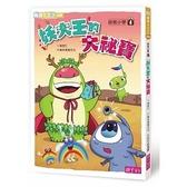 妖怪小學4:妖大王的大袐寶
