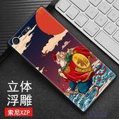 索尼XZ Premium手機殼浮雕保護套創意中國風【3c玩家】