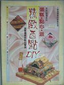 【書寶二手書T9/餐飲_ZCK】精緻西點DIY-蛋糕、點心、派_胡家國