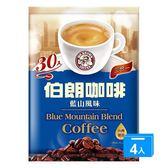 伯朗咖啡藍山風味3合115G*30*4【愛買】
