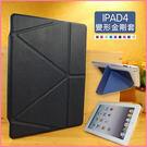 蘋果iPad2 3 4 多折變形金剛 保護套 支架 折疊皮套 側翻平板套 TPU底殼 防摔殼  E起購